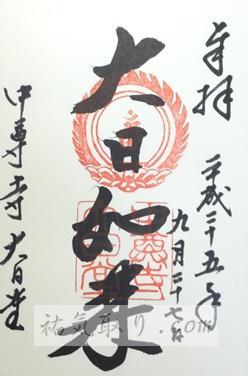 中尊寺-大日堂