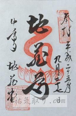 中尊寺-地蔵堂