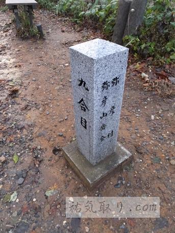 弥彦山12