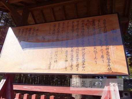 八槻都々古別神社14