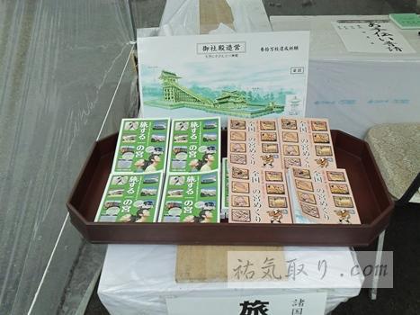 isasumi-jinja50