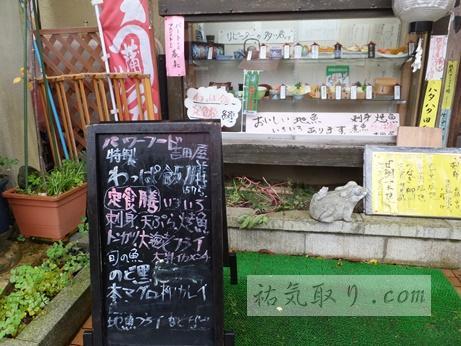 わっぱ飯吉田屋2