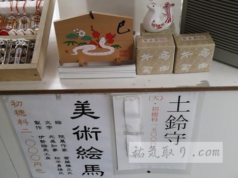 isasumi-jinja56