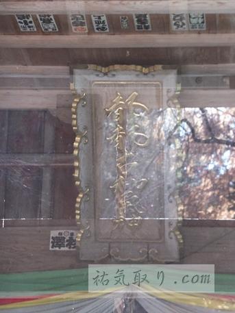 馬場都々古和氣神社9