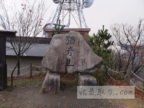 弥彦山24