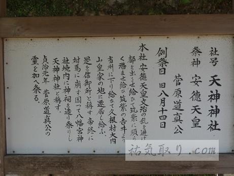 対馬八幡神社28