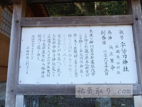 対馬八幡神社44