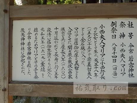 対馬八幡神社27