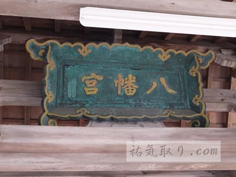 対馬八幡神社8