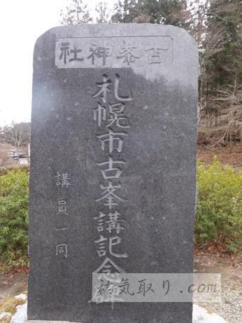 古峯神社2014初詣13