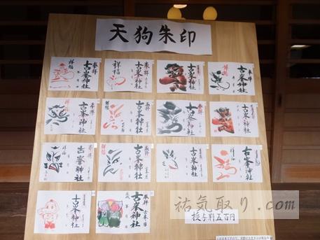 【栃木】古峯神社 2014初詣 日本一人気の天狗の御朱印 ★★★★
